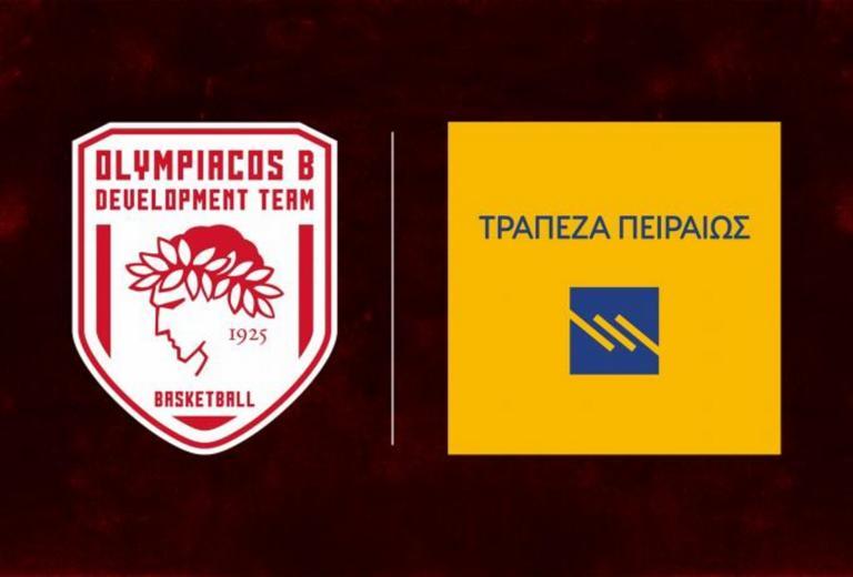 Ολυμπιακός: Κι εγένετο Olympiacos B – Piraeus Bank!