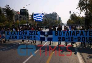 28η Οκτωβρίου: Διαμαρτυρία για τη Μακεδονία στη Θεσσαλονίκη