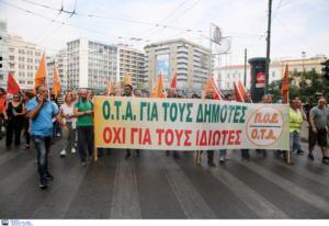 Συλλαλητήριο στο κέντρο της Αθήνας από την ΠΟΕ – ΟΤΑ