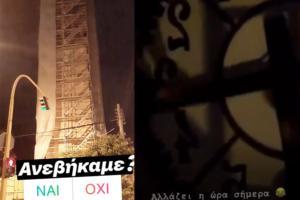 Χανιά: Η αλλαγή ώρας έγινε νωρίτερα – Το απίστευτο βίντεο που ανέβασαν έφηβοι με ρίσκο της ζωής τους – video