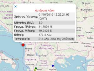Σεισμός 3,3 Ρίχτερ στην Αλβανία