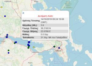 Σεισμός 3,9 Ρίχτερ αισθητός σε Γαλαξίδι και Ξυλόκαστρο [pic]