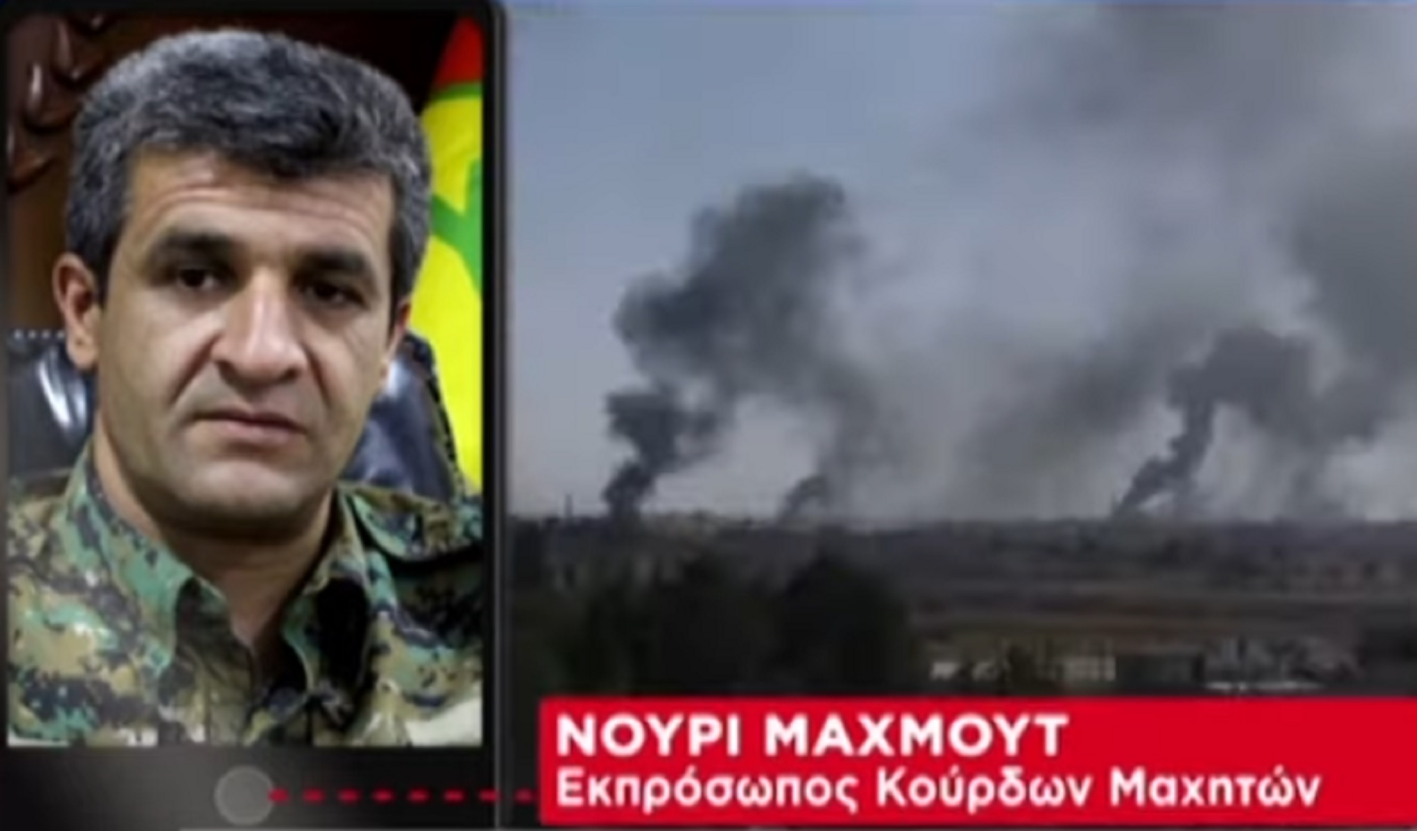 """Συρία: """"Ο Ερντογάν μας στέλνει τζιχαντιστές"""" αποκαλύπτει Κούρδος μαχητής"""