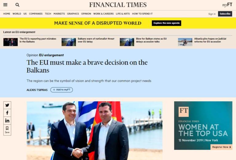 Βόρεια Μακεδονία… δαγκωτό από Τσίπρα με άρθρο – παρέμβαση στους Financial Times!