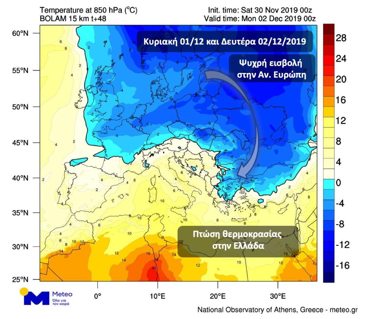 Καιρός: Ψυχρό μέτωπο από την Αρκτική ρίχνει τη θερμοκρασία μέχρι και 10 βαθμούς! – Βροχές αύριο στην Κρήτη