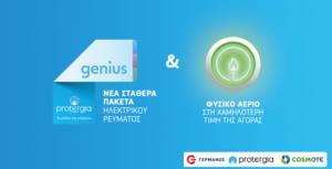 Ολοκληρωμένες λύσεις για ηλεκτρική ενέργεια και φυσικό αέριο από την Protergia στα καταστήματα COSMOTE και ΓΕΡΜΑΝΟΣ