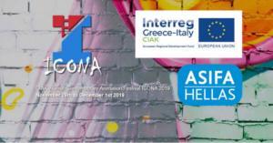 Κέρκυρα: Διεθνές Φεστιβάλ animation για πρώτη φορά από το Ιόνιο Πανεπιστήμιο