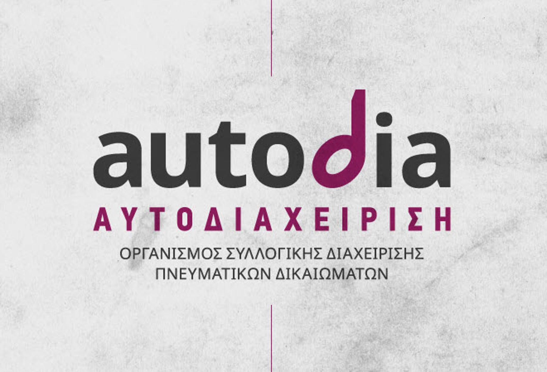 ΑΥΤΟΔΙΑΧΕΙΡΙΣΗ: Συσπείρωση δημιουργών για τα δικαιώματά τους | Newsit.gr