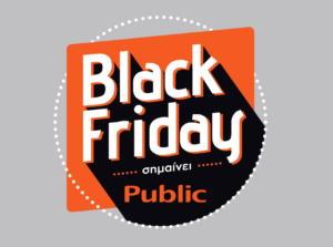 Οι επικές Black Friday προσφορές του Public κορυφώνονται την Παρασκευή 29 Νοεμβρίου
