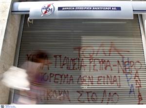 ΓΕΝΟΠ – ΔΕΗ: 48ωρες επαναλαμβανόμενες απεργίες από τα μεσάνυχτα!
