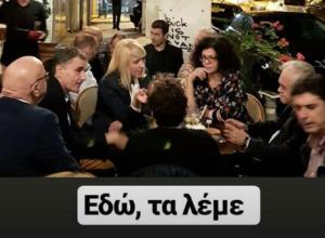 Τι έκαναν χθες βράδυ στην Αθήνα Δούρου, Τσακαλώτος, Δραγασάκης;