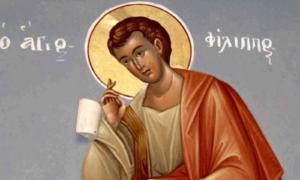 Ποιος ήταν ο Άγιος Φίλιππος που γιορτάζει σήμερα;