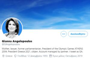 Η Γιάννα Αγγελοπούλου άνοιξε λογαριασμό στο twitter