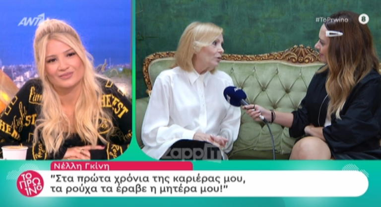 Νέλλη Γκίνη: «Ο γιος μου είναι ο ράπερ…»