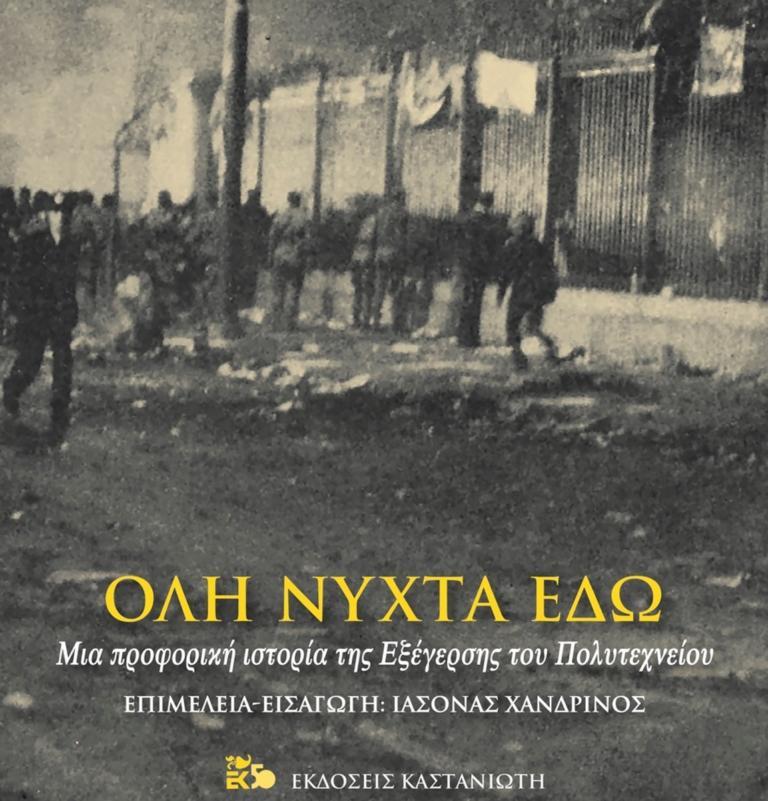 Αποτέλεσμα εικόνας για Ιάσονας Χανδρινός μαρτυρίες για την Εξέγερση του Πολυτεχνείου