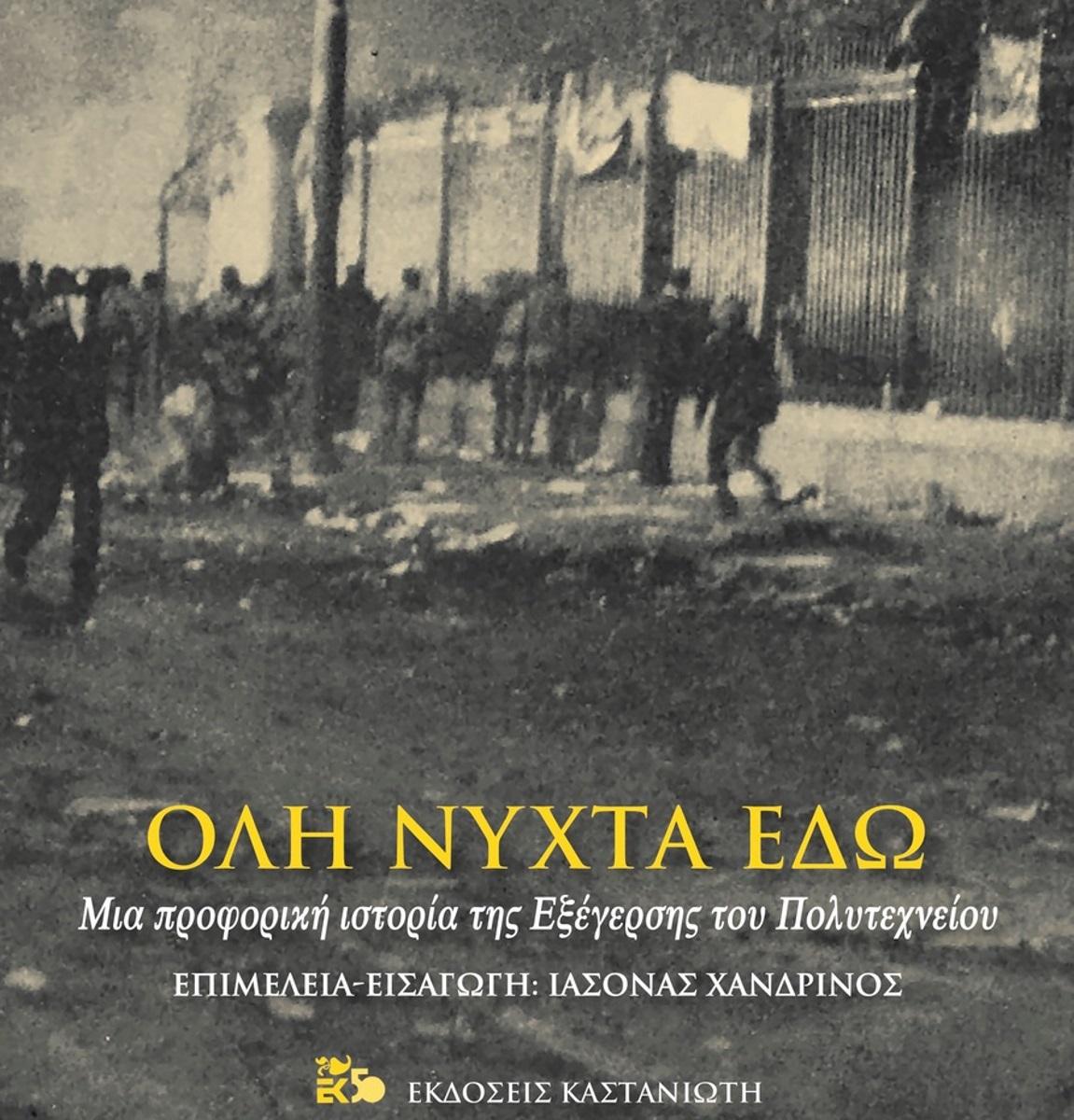 46 χρόνια από την εξέγερση του Πολυτεχνείου - Μαρτυρίες που συγκλονίζουν