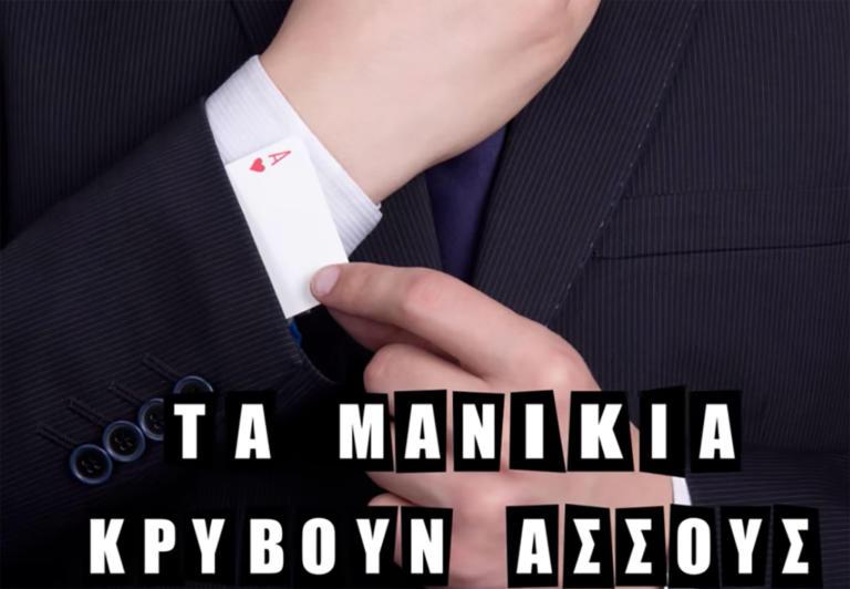"""Νέα καμπάνια του isyriza.gr με… άσους στο μανίκι και """"λευκά κολάρα"""""""