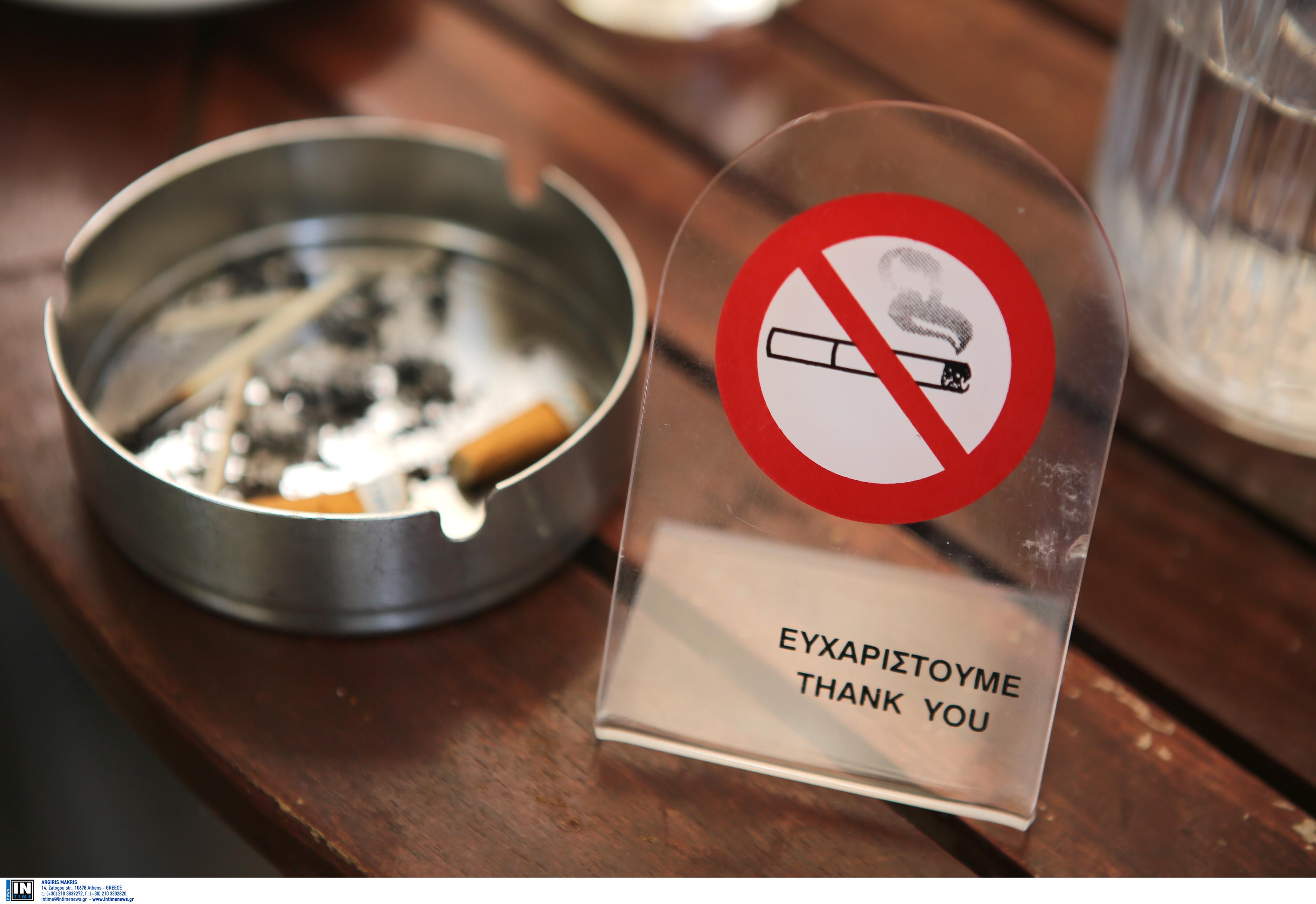 Που απαγορεύεται το κάπνισμα και ποιες οι ποινές - Όλο το Εθνικό Σχέδιο Δράσης