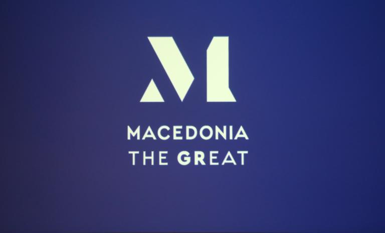 Macedonia the Great: Ιδού το σήμα για τα προϊόντα της Μακεδονίας!