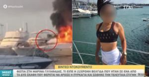 Οι συγκλονιστικές στιγμές από τη φωτιά σε σκάφη στη μαρίνα Γλυφάδας