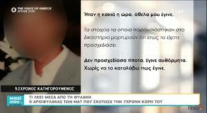 Θεσσαλονίκη: «Άθελα μου έγινε» λέει ο αστυνομικός που σκότωσε την 7χρονη κόρη του