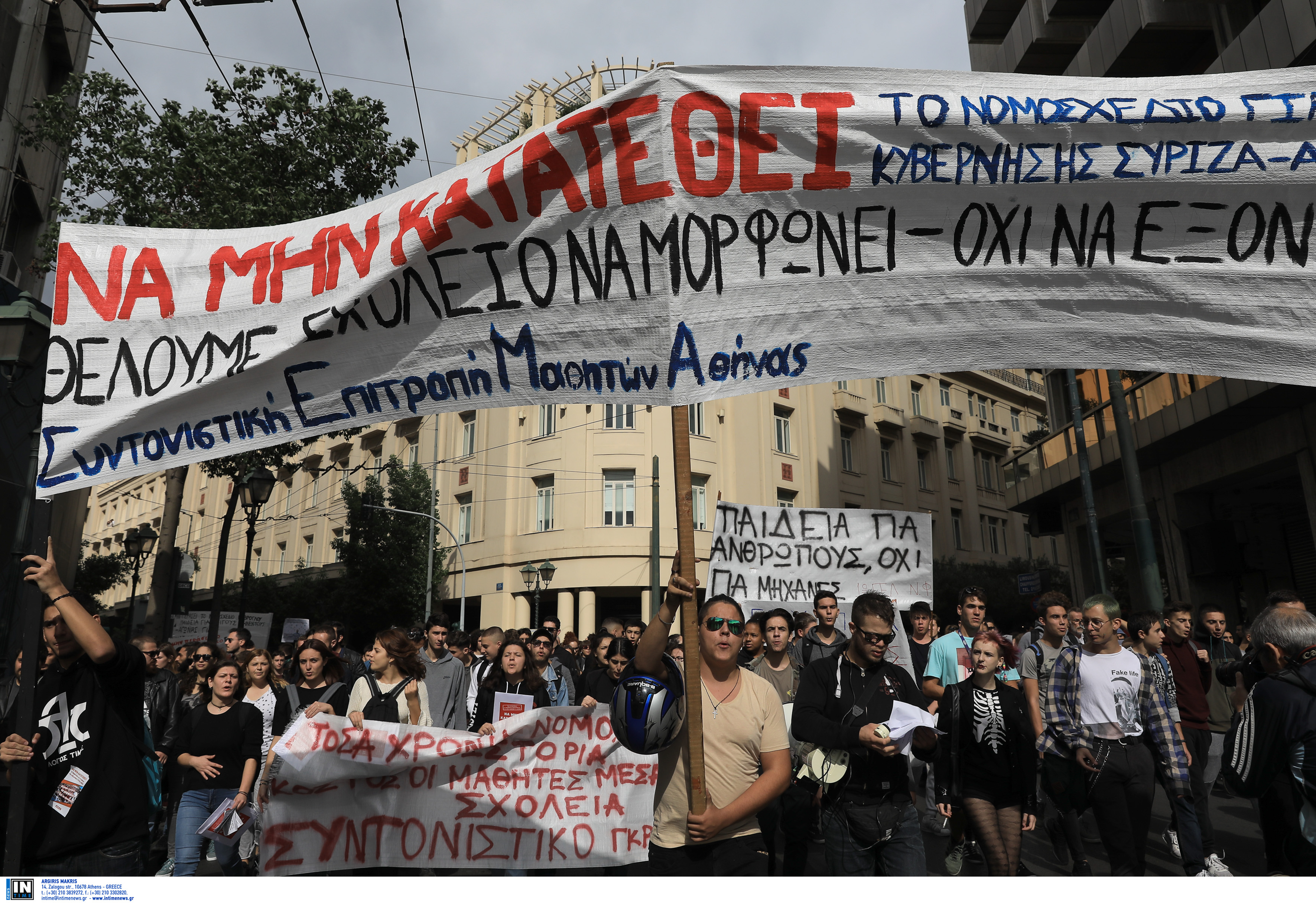Έκτακτες κυκλοφοριακές ρυθμίσεις στην Αθήνα – Φοιτητικό συλλαλητήριο στα Προπύλαια