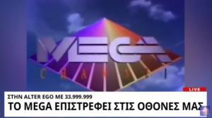 """Εργαζόμενοι Mega: """"Η Alter Ego έδωσε πνοή στο Μεγάλο Κανάλι"""""""