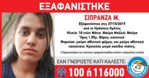 Εξαφανίστηκε 18χρονη στην Κρήτη: Έκκληση από το Χαμόγελο του παιδιού!