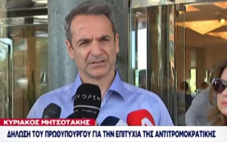 Μητσοτάκης: Θα τελειώσουμε οριστικά με το πρόβλημα της εγχώριας ελληνικής τρομοκρατίας
