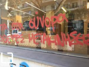 Θεσσαλονίκη: Έγραψαν συνθήματα σε γνωστό κατάστημα – Αντιεξουσιαστές ανέλαβαν την ευθύνη!