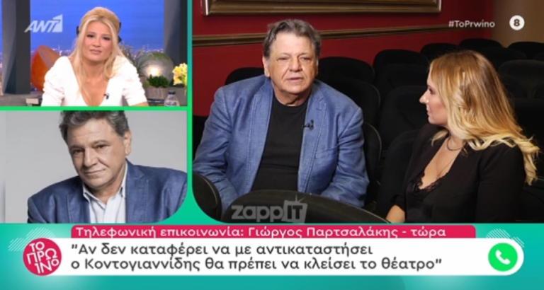 """Γιώργος Παρτσαλάκης: """"Είμαι πολύ πικραμένος γιατί έμειναν όλα στη μέση"""""""