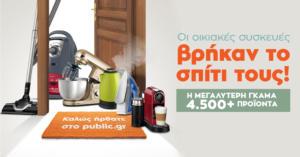 Οι μικρές οικιακές συσκευές βρήκαν το σπίτι τους στο Public.gr!