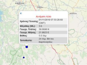 Σεισμός στο Καρπενήσι!