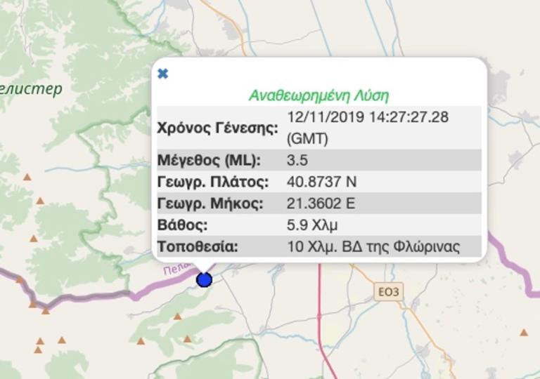 Σεισμός ΤΩΡΑ στην Φλώρινα