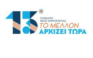 """13ο Συνέδριο της ΝΔ: Το… πορτοκαλί σύνθημα και ο """"μαραθωνοδρόμος"""" Μητσοτάκης!"""