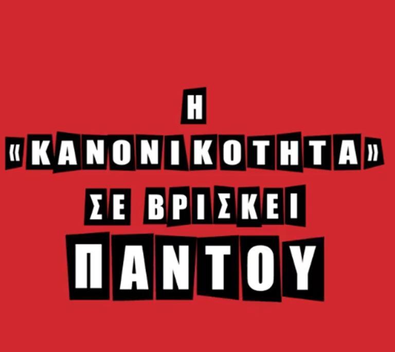 Η νέα καμπάνια του isyriza.gr για τους νέους – «Η κανονικότητα σε βρίσκει παντού»