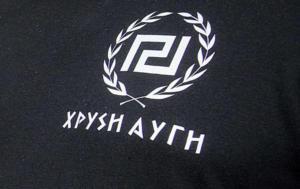 Χρυσή Αυγή: Επίθεση με γκαζάκια στα γραφεία της στην Αθήνα