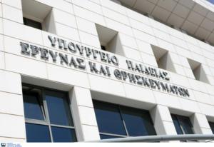 Υπουργείο Παιδείας: Αναστέλλεται η λειτουργία 38 τμημάτων [Πίνακας]