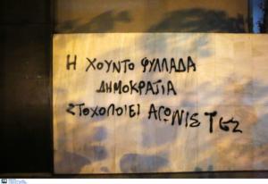 """""""Δημοκρατία"""": Σύσσωμος ο πολιτικός κόσμος καταδικάζει την παρέμβαση!"""