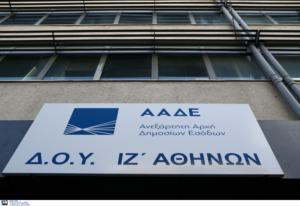 ΑΑΔΕ: Διευκρινίσεις για έκπτωση φόρου