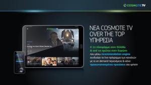 Η COSMOTE TV αλλάζει τον τρόπο που βλέπουμε τηλεόραση: Εμπορικά διαθέσιμη η νέα Over The Top υπηρεσία για τηλεοράσεις και φορητές συσκευές