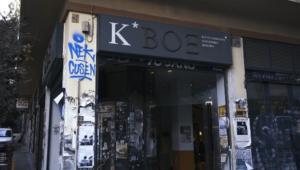 """Ρουβίκωνας: Περιμένοντας την ΕΛΑΣ κάνει τα """"αποκαλυπτήρια"""" του ΒΟΞ"""