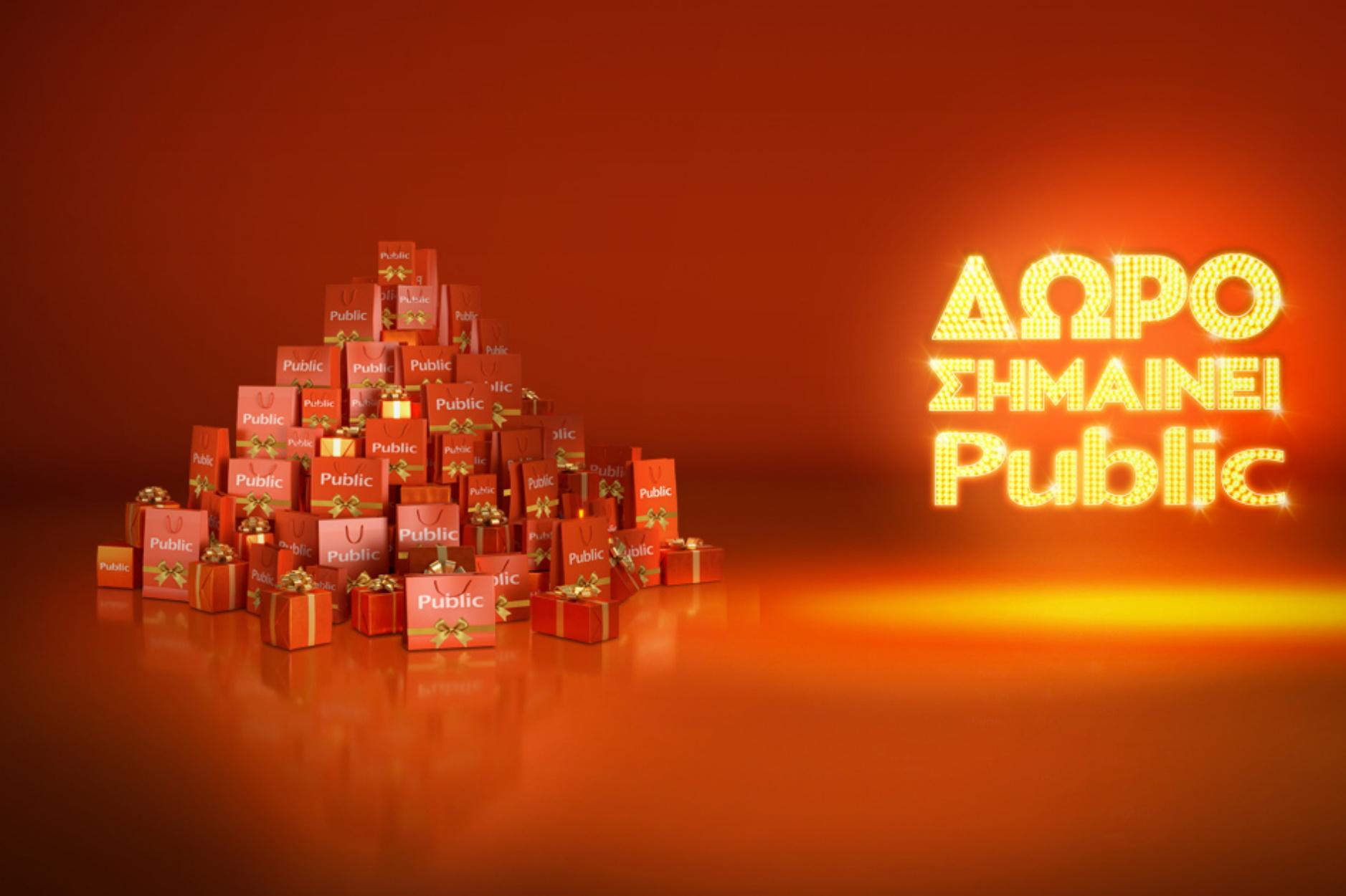 Δώρο σημαίνει Public. Πάνω από 1.500.000 δώρα τεχνολογίας και ψυχαγωγίας