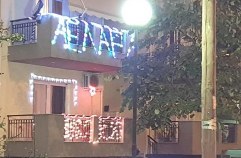 Λάρισα: Επικός χριστουγεννιάτικος στολισμός από οπαδό! Η λέξη που σχημάτισαν τα λαμπάκια [pics]