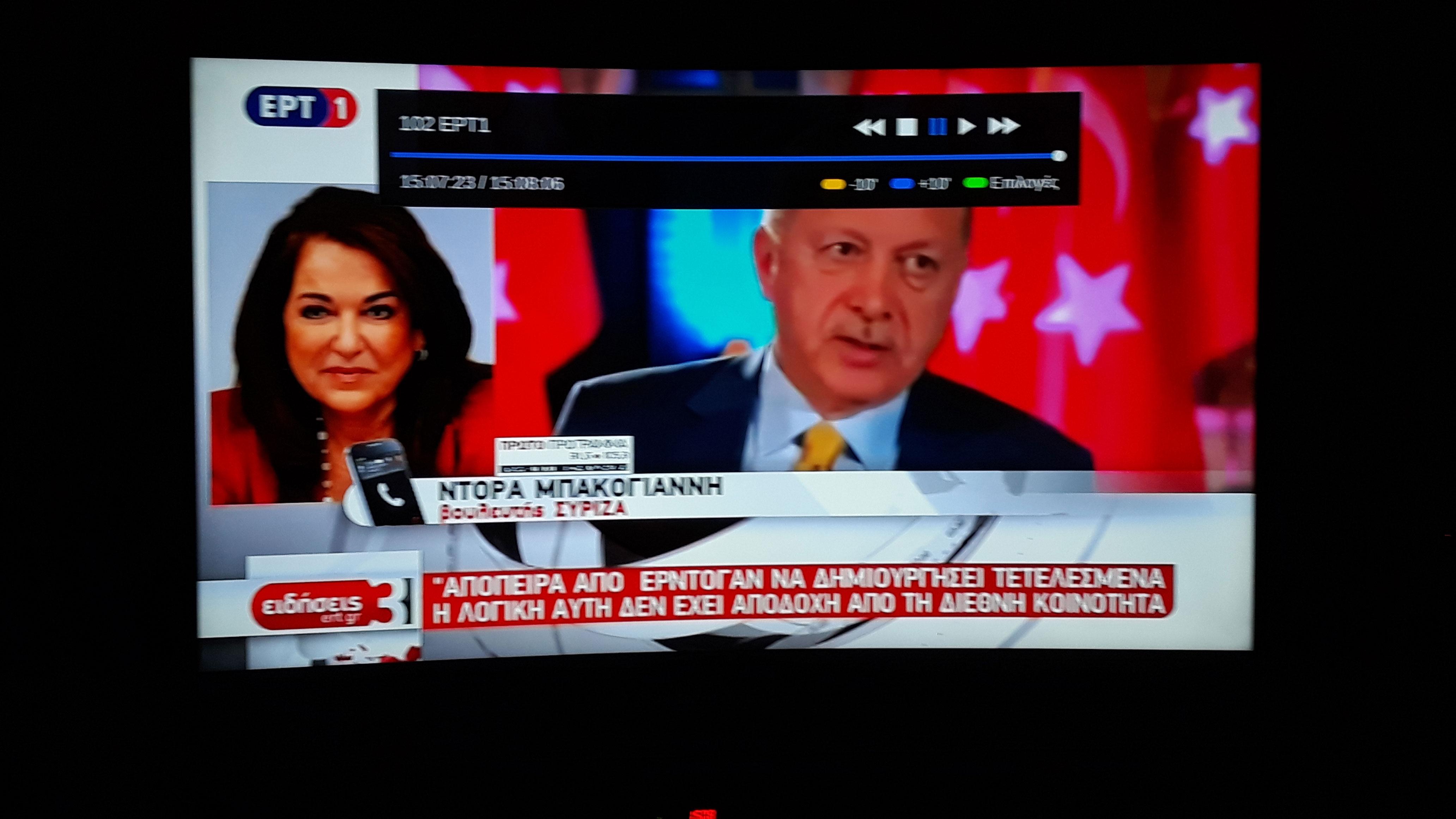 Επική γκάφα ΕΡΤ: Ντόρα Μπακογιάννη, βουλευτής ΣΥΡΙΖΑ!