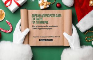 Απεριόριστα data δωρεάν για όλους τους συνδρομητές κινητής φέρνει η COSMOTE, φέτος τα Χριστούγεννα