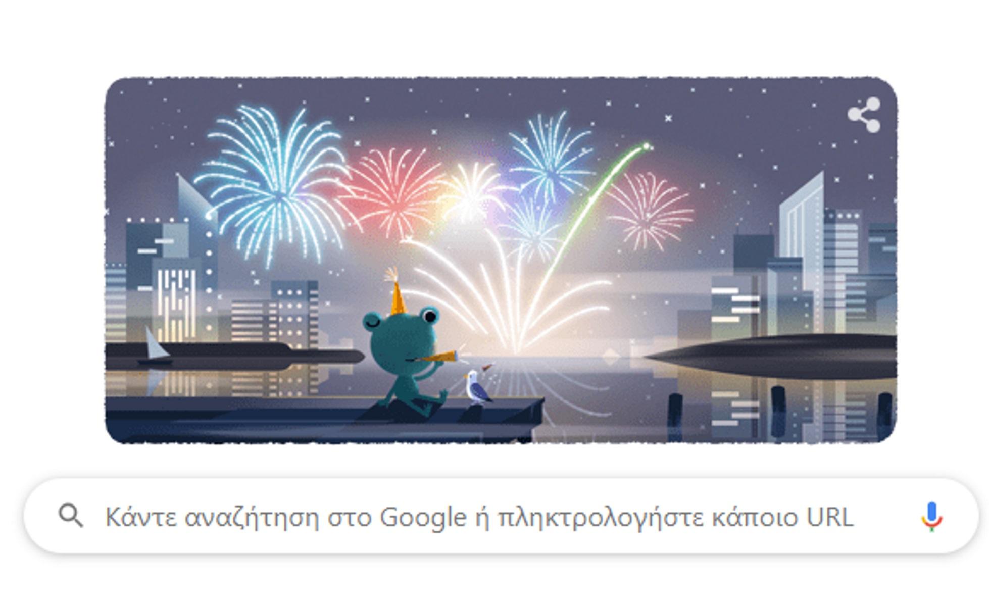 Παραμονή Πρωτοχρονιάς: Το doodle της Google
