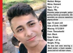 Εξαφάνιση 12χρονου αγοριού στην Θεσσαλονίκη!
