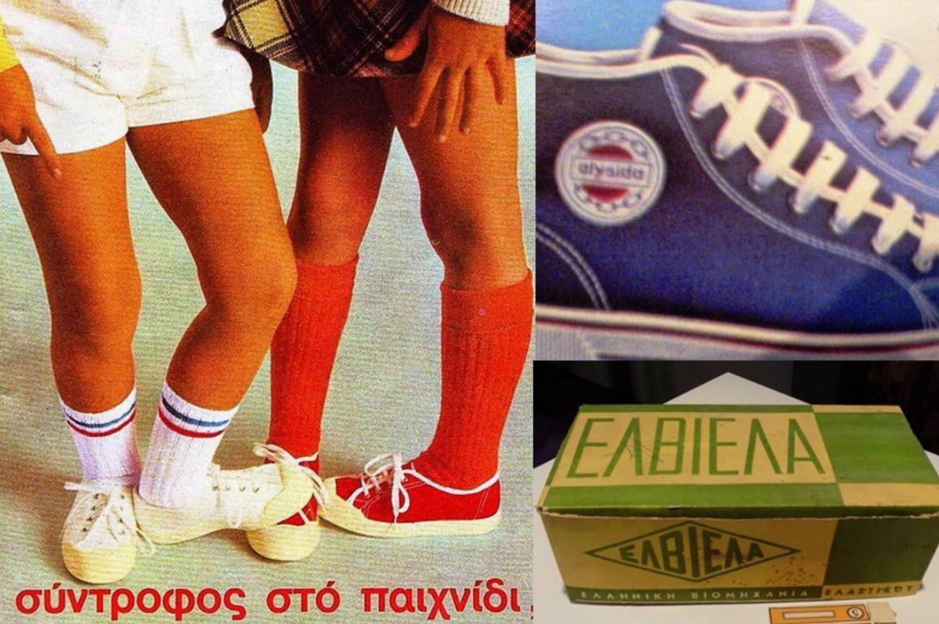 Ελβιέλα και σπορτέξ – Πως γεννήθηκε το ελληνικό παπούτσι που μεγάλωσε ολόκληρες γενιές