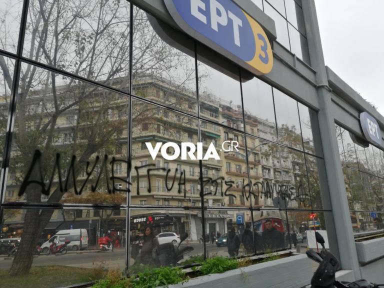 Θεσσαλονίκη: Παρέμβαση αντιεξουσιαστών στο ραδιόφωνο της ΕΡΤ3